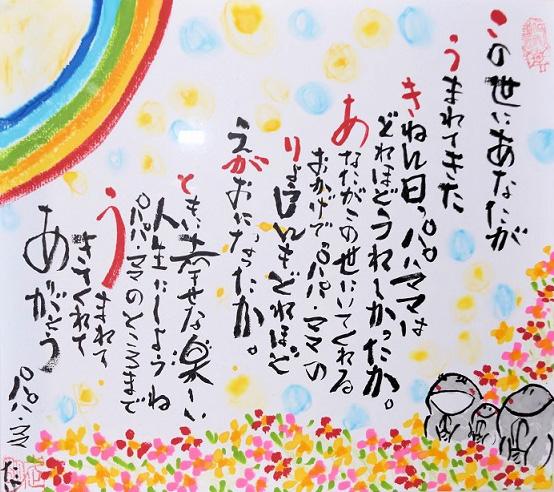 【画像】(9)名前入り色紙 1、お子様へのお誕生日祝いに