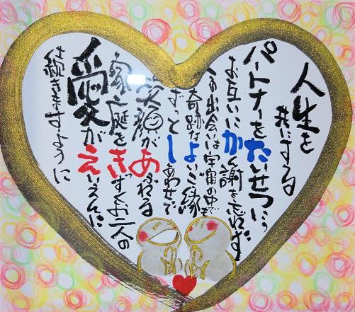 【画像】(9)名前入り色紙 2、お友達のご結婚のお祝いに