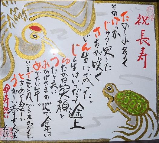 【画像】(9)名前入り色紙 3、父親の傘寿のお祝いに